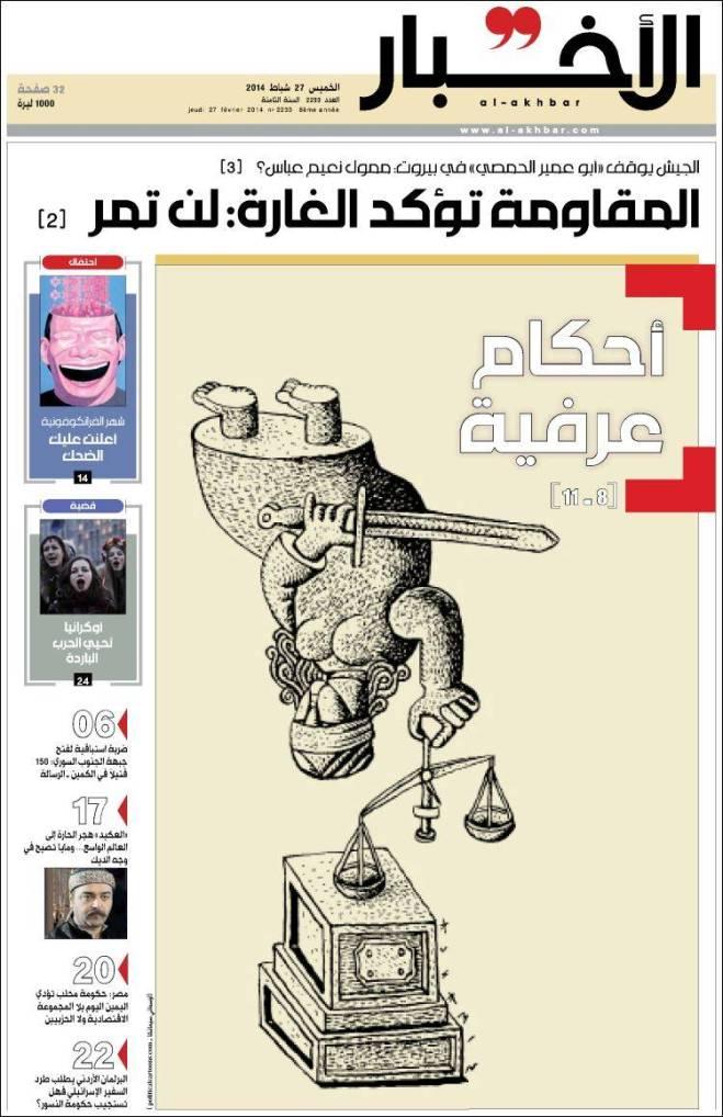 Egito, capa de jornal hoje
